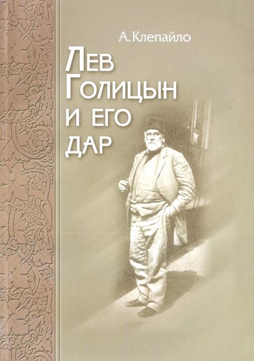 Лев Голицын и его дар