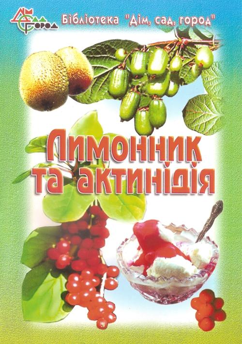 Лимонник та актинідія