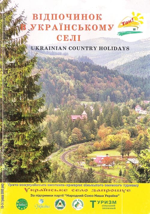 Відпочинок в українському селі