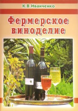 Фермерское виноделие