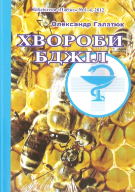 Хвороби бджіл